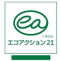 エコアクション21 認証番号0007790